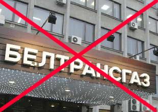 «Белтрансгаз» переходит к «Газпрому»